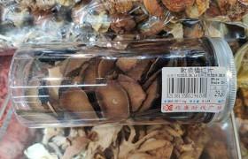 化州橘红超市有卖吗,能买到正宗高品质化橘红吗?